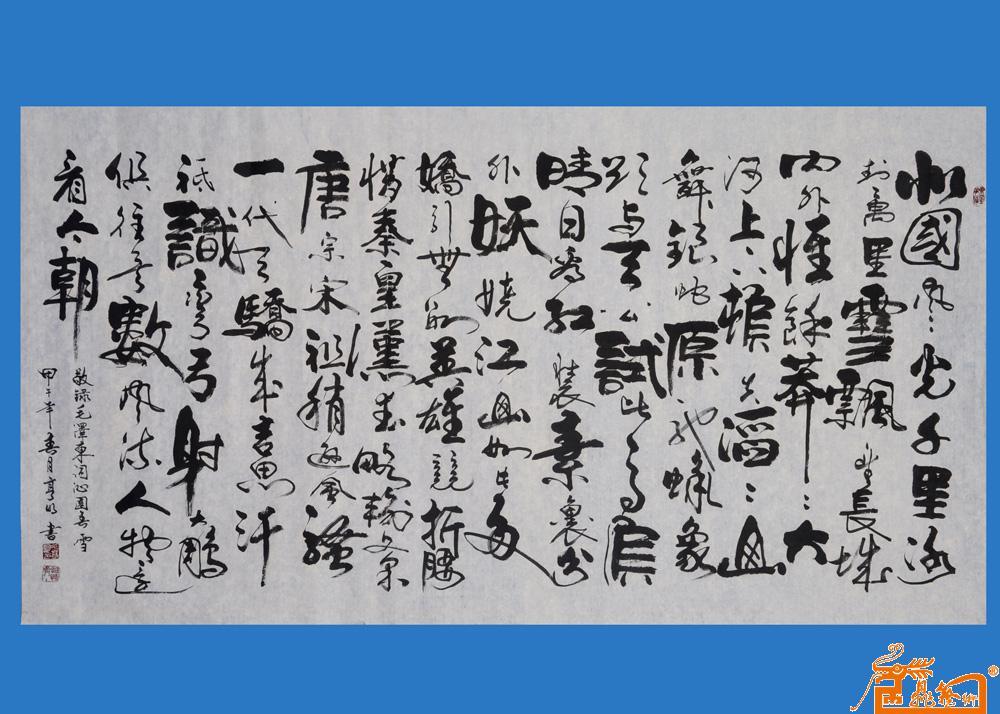 作品名称:  沁园春雪  作品交易编号: 27202-658008 投入上市时间